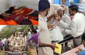 राजस्थान में यहां गमी में जा रहे परिवार की जीप पलटी, महिलाओं सहित 15 लोग घायल