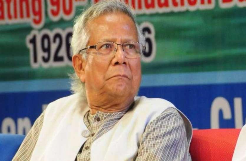 बांग्लादेश: नोबेल विजेता अर्थशास्त्री यूनुस के खिलाफ गिरफ्तारी वारंट जारी