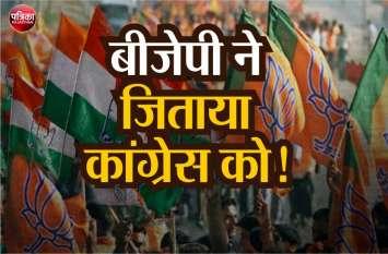 राजस्थान: नगरपालिका उपचुनाव में क्रॉस वोटिंग, BJP पार्षदों ने Congress प्रत्याशी को बना दिया चेयरमेन