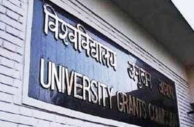 UGC की नई पहल, देशभर की यूनिवर्सिटीज में स्थापित होंगी पीठ