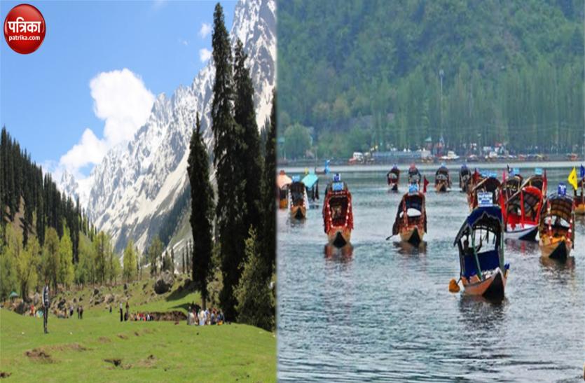 फिर से कश्मीर की वादियों का लिजिए मजा, पर्यटकों को मिली घूमने की आजादी