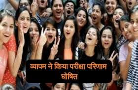 व्यापम ने जारी किया परीक्षा परिणाम, रायपुर के छात्रों ने किया टॉप