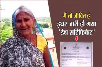 5 हजार रुपये के लिए पंचायत सचिव ने जीते जी महिला को मार दिया, डेथ सर्टिफिकेट जारी कर सरकारी योजनाओं से हटाया नाम