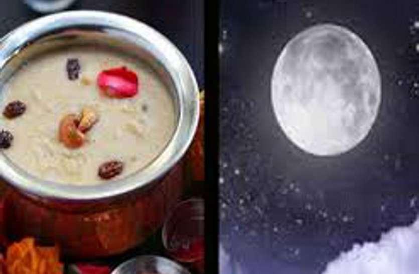 यह दिन है बहुत खास, रात को ठीक 12 बजे 16 कलाओं से युक्त चन्द्रमा से होगी अमृत वर्षा