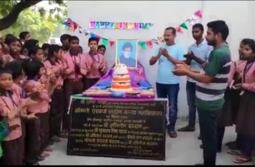 दौलतपुर गांव में केक काटकर मनाया गया अमिताभ बच्चन का जन्मदिन, लंबी आयु की कामना के साथ महाविद्यालय शुरू कराने की अपील