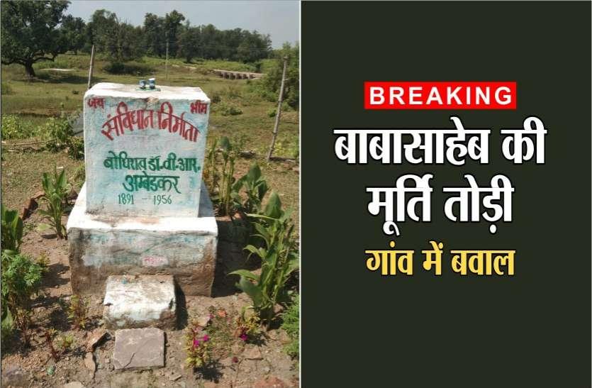 Breaking: असामाजिक तत्वों ने तोड़ी डॉ. भीम राव अम्बेडकर की मूर्ति, गांव में बवाल, भारी संख्या में पुलिस बल तैनात