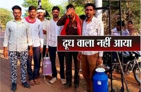 शिवपुरी में लोगों नहीं मिल रहा चाय बनाने के लिए दूध, कारण जानकर हैरान रह जाऐंगे आप