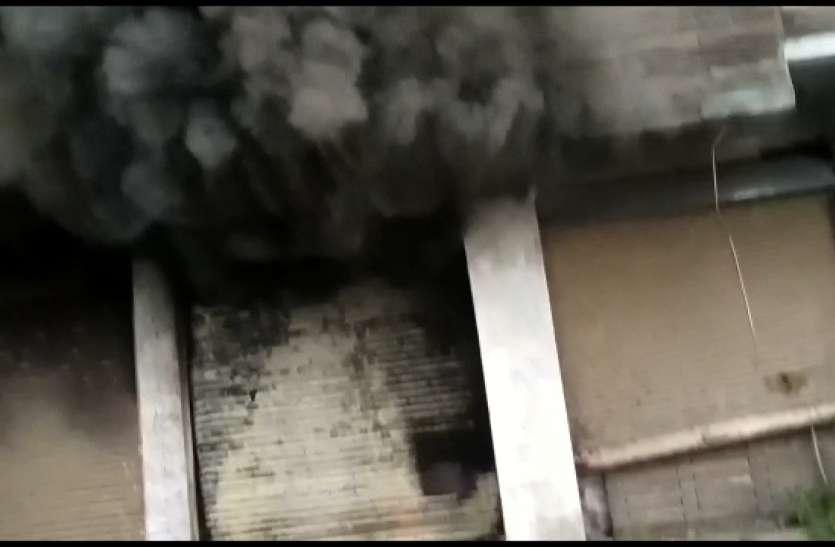 इलेक्ट्रोनिक शोरूम में भीषण आग