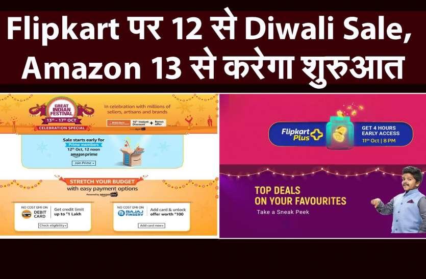 Flipkart पर 12 से Diwali Sale, Amazon 13 से करेगा शुरुआत
