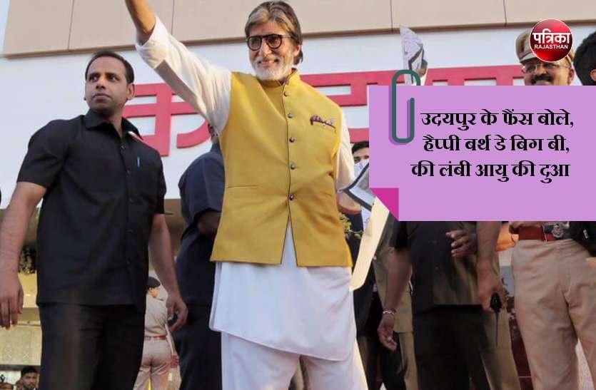 सदी के महानायक अमिताभ बच्चन के बर्थ डे पर उदयपुर में काटा जाएगा 77 फीट लंबा केक, फैंस ने दी शुभकामनाएं