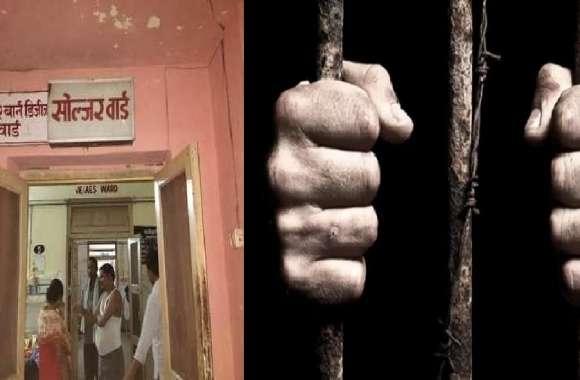 रेप का आरोपी कैदी जिला अस्पताल से फरार, बाथरूम की खिड़की का जाली तोड़कर भागा