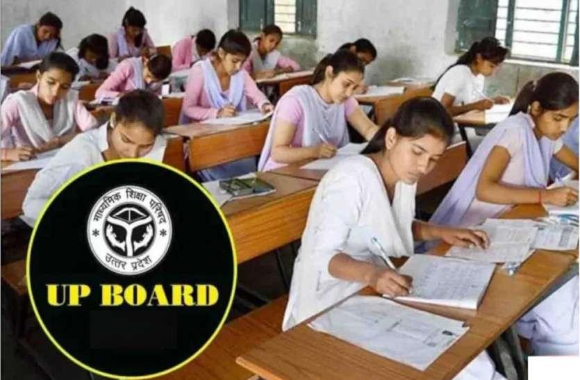 UP Board स्टूडेंट्स के लिए आई सबसे बड़ी खबर, ये लोग नहीं दे पाएंगे परीक्षा!