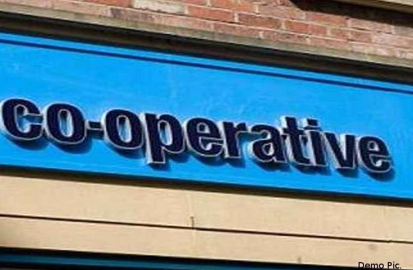 Coopretive bank: एक-एक समिति की बुक बैलेंस की होगी जांच