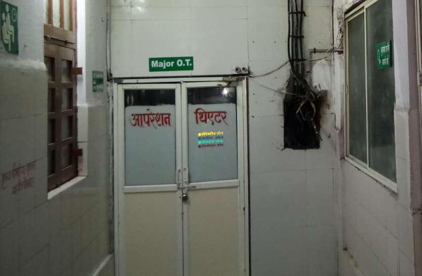 दो ओटी और दोनों ही बंद, मजबूरी में इंदौर भाग रहे मरीज