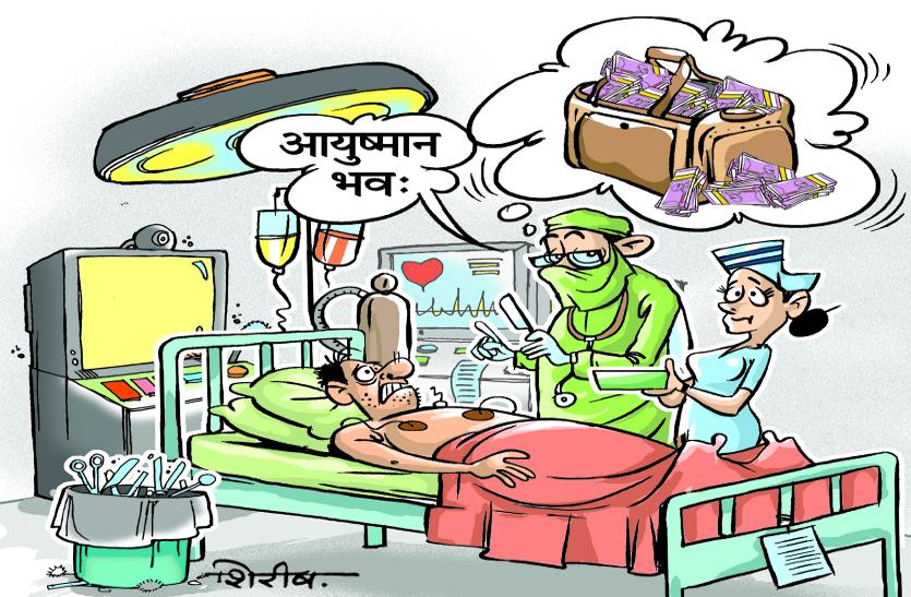 आयुष्मान योजना में गोलमाल! राजधानी के छह निजी अस्पतालों ने नौ महीने में कर दिए 15.63 करोड़ रुपए के ऑपरेशन...