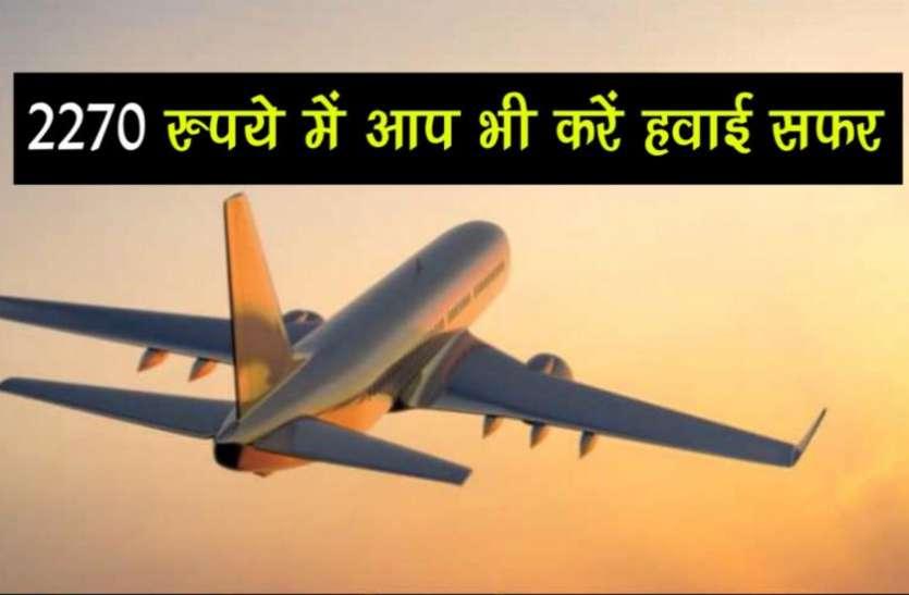 खुशखबरी : Hindon Airport से पहली फ्लाइट ने भरी उड़ान, 2270 रुपये में आप भी करें हवाई सफर