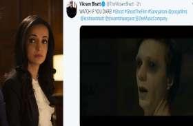 डरावनी फिल्म 'घोस्ट' का दूसरा ट्रेलर जारी कर विक्रम भट्ट ने दी चेतावनी, कहा- 'अगर आपकी हिम्मती हो तो ही देखें!'