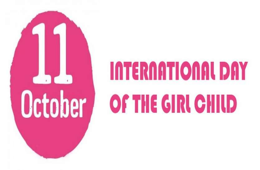वर्ल्ड गर्ल्स चाइल्ड डे आज, 1 हजार लड़कों पर 944 हुई लड़कियां