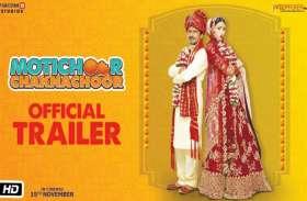 नवाजुद्दीन सिद्दीकी की फिल्म 'मोतीचूर चकनाचूर' का ट्रेलर OUT,  शादी के लिए बेचैन हैं नवाज