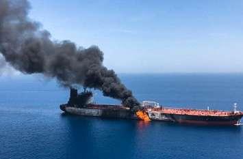 ईरानी आयल टैंकर को बनाया निशाना, आतंकी हमला होने की आशंका जताई