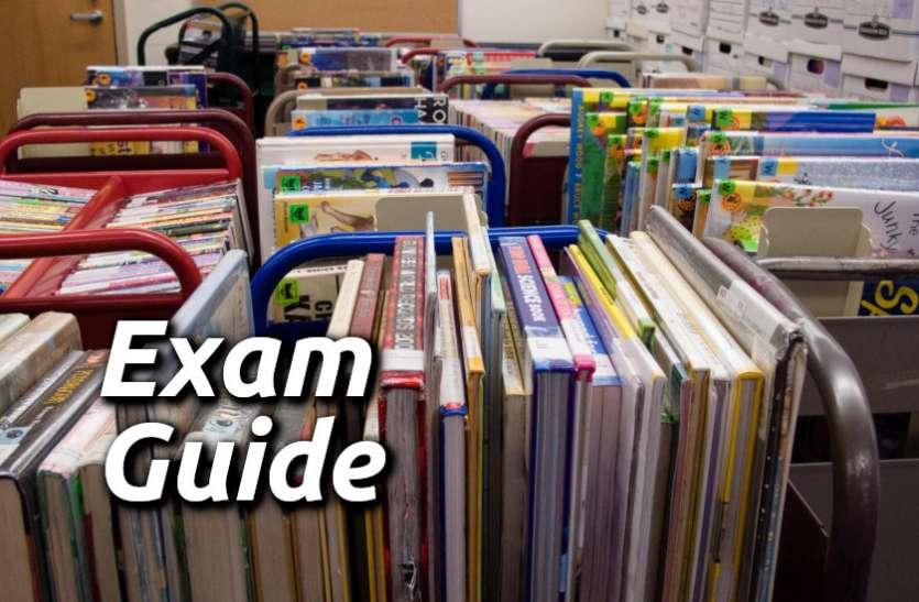 Exam Guide: इस ऑनलाइन एग्जाम से जांचे GK एग्जाम की प्रीपरेशन