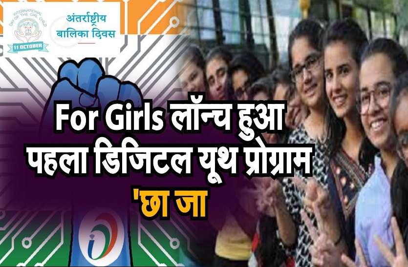 लड़कियों के लिए लॉन्च हुआ पहला डिजिटल यूथ प्रोग्राम 'छा जा'