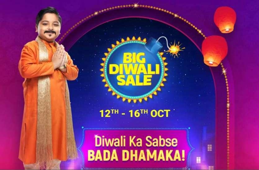 Flipkart Big Diwali Sale: स्मार्टफोन्स से लेकर इलेक्ट्रॉनिक प्रोडक्ट्स पर मिलेगी 90% तक की छूट