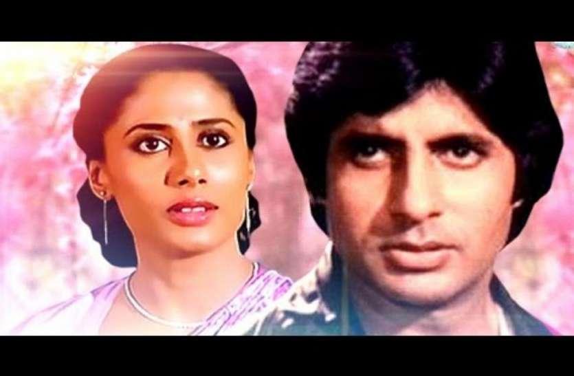 birthday special: स्मिता पाटिल ने अमिताभ बच्चन को लेकर देखा था बुरा सपना जो बाद में बन गया हक्कीत