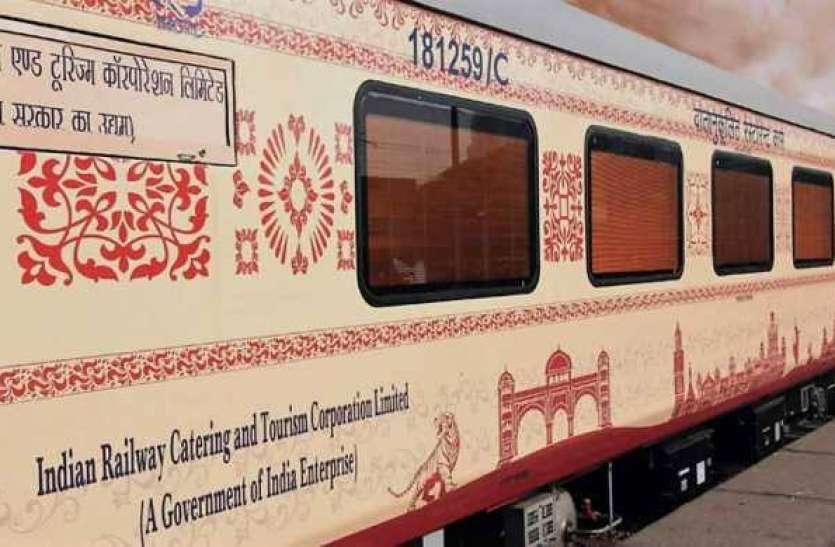 एक लाख रुपए से ज्यादा का टिकट खरीदने के बाद भी नहीं कर पाए इस स्पेशल ट्रेन का सफर