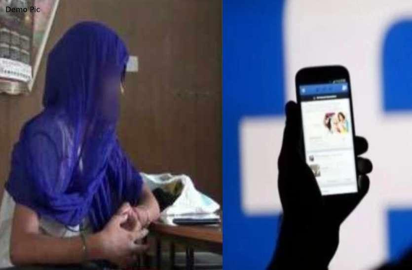 लड़की ने मना किया तो युवक ने उसके नाम की फेसबुक आईडी बनाकर किया ये गंदा काम