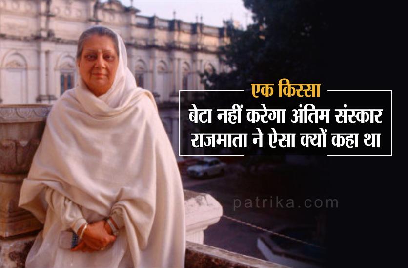 एक किस्साः राजमाता ने क्यों कहा था मेरा बेटा नहीं करेगा अंतिम संस्कार