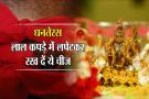 धनतेरस: लक्ष्मी की कृपा और जीवन में तरक्की चाहिए तो लाल कपड़े में लपेटकर रख दें ये चीज