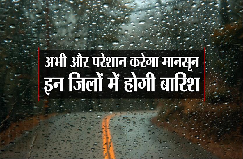 Weather Report- जाते-जाते परेशान करेगा मानसून, 10 जिलों में होगी बारिश