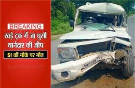 Breaking: खड़े ट्रक में जा घुसी थानेदार की जीप, SI की मौके पर मौत, NH-39 में हुआ भीषण सड़क हादसा