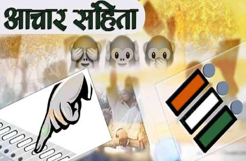 रामपुर उपचुनाव:  भाजपा को लगा झटका, प्रशासन ने दर्ज किया आचार संहिता उल्लंघन का मामला