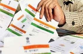 अगर आपने भी यहां से बनवाया है Aadhar Card तो हो जाएं सावधान, कभी भी घर आ सकती है पुलिस, देखें वीडियो