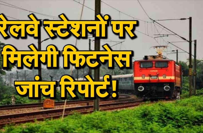 मेडिकल जांच के लिए रेलवे की पहल, रेलवे स्टेशनों पर करा सकेंगे 16 तरह की जांच