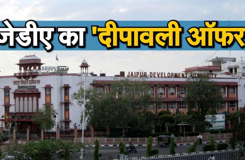 जयपुर के पास भूखंड खरीदने का सुनहरा मौका, फार्म हाउस-रिजॉर्ट भूखंड की नीलामी शुरू
