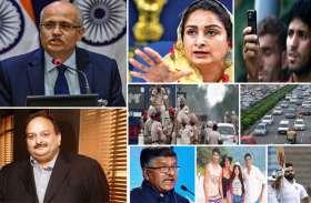 मेहुल चौकसी का एक और घोटाला से केंद्रीय कानून मंत्री के अजीब बयान तक 10 बड़ी खबरें
