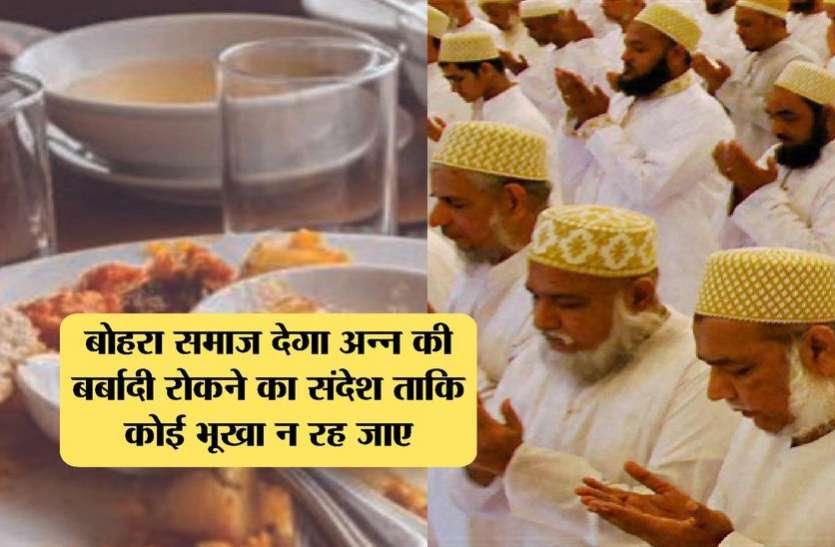 अन्न की बर्बादी रोकने के लिए बोहरा समाज ने शुरू की पहल
