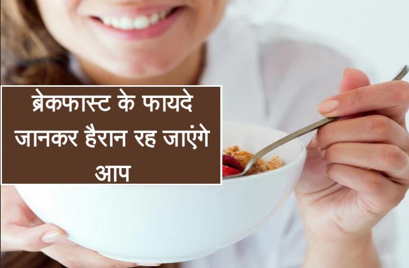 इसलिए सुबह नाश्ता करना होता है बेहद जरूरी, ब्रेकफास्ट के फायदे जानकर रह जाएंगे हैरान