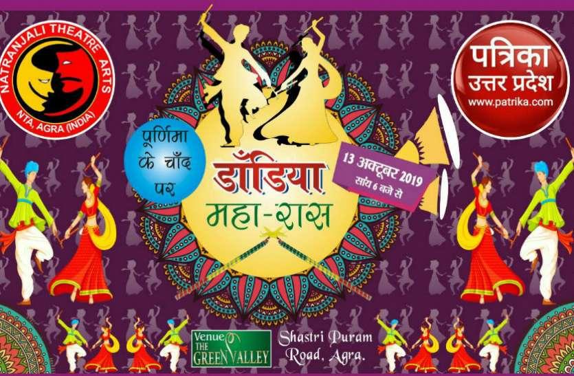 शरद पूर्णिमा पर डांडिया-महारास और कई प्रतियोगिताएं, भाग लीजिए और निखारिए अपनी प्रतिभा, यहां करें संपर्क