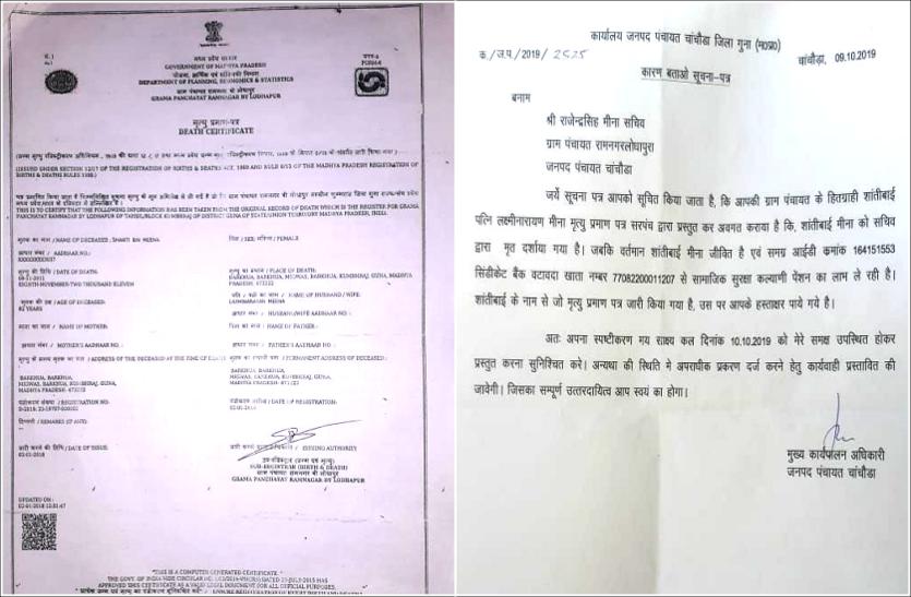 एक कुटीर मांगने की MP में इतनी बड़ी सजा! कि सचिव ने कागजों पर बता दिया मृतक