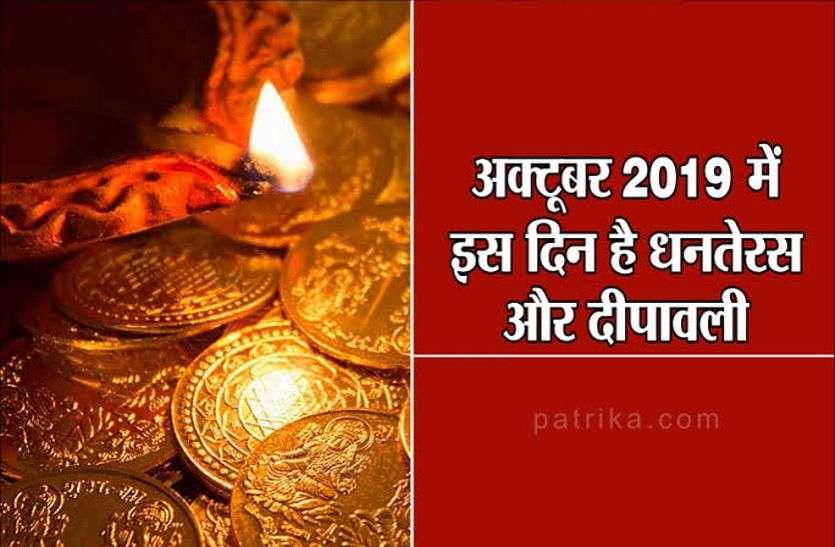 सुबह रूप चौदस व रात में मनेगी दीपावली