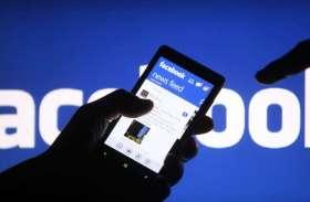 फेसबुक पर खूबसबरत महिला की फोटो देख यू हीं न करें फ्रेंड रिक्वेस्ट स्वीकार, फंस सकते हैं बड़ी मुसीबत में