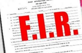 निगम के जोन प्रभारी से पार्षद पुत्र ने की मारपीट, थाने में शिकायत दर्ज