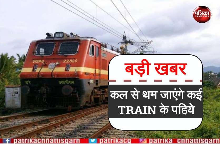 दिवाली के दौरान बढ़ी रेल यात्रियों की मुसीबत, 13 से 20 अक्टूबर तक थमेंगे इन ट्रेनों के पहिए
