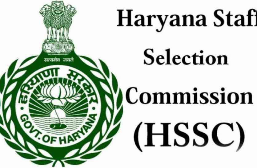 Haryana HSSC clerk आंसर की जारी, ऐसे करें चेक