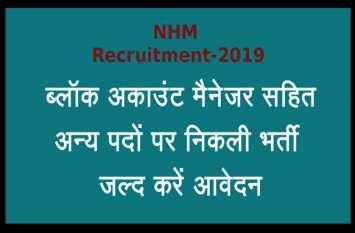 Sarkari Naukri 2019: ब्लॉक अकाउंट मैनेजर सहित अन्य पदों पर निकली भर्ती, जल्द करें अप्लाइ