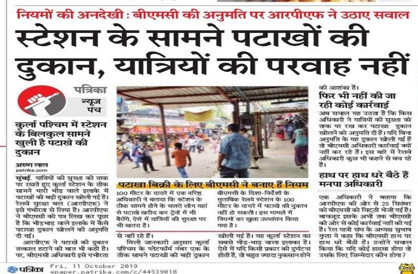 हटेंगी स्टेशनों के पास की अवैध पटाखों की दुकानें